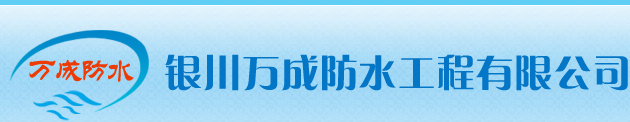 银川万成yabo100有限公司